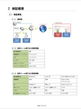 Oracle Cloud【Autonomous Data Warehouse】ベンチマーク検証(SwingBench編)