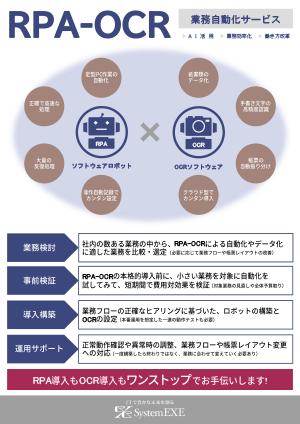 RPA-OCR業務自動化サービス