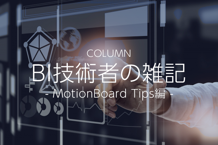 【MotionBoard 6.0】ブリッジサービス