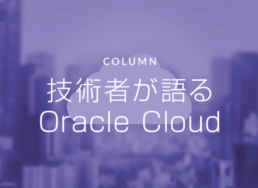 Oracle Autonomous Data Warehouse Cloud 起動停止の自動化 ~Oracle Cloud Infrastructure CLI によるスケジューリング編~