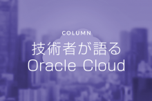注目の新サービス「Oracle Cloud Data Science Platform」とは?