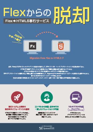 FlexからHTML5への移行サービスカタログ ダウンロード