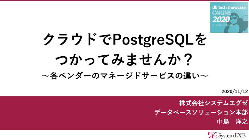 「クラウドでPostgreSQLをつかってみませんか?」ダウンロード