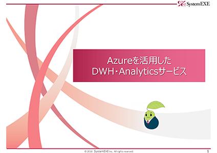 Azure活用サービス