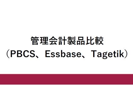 管理会計製品比較(PBCS、Essbase、Tagetik)