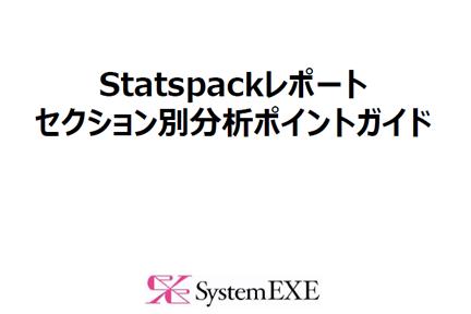 Statspackレポート セクション別分析ポイントガイド