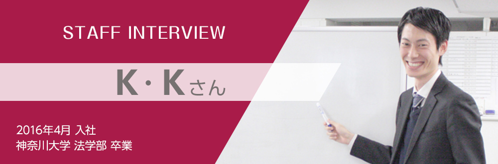 新卒採用社員インタビュー:K・Kさん