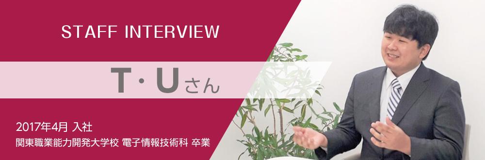 新卒採用社員インタビュー:T・Uさん