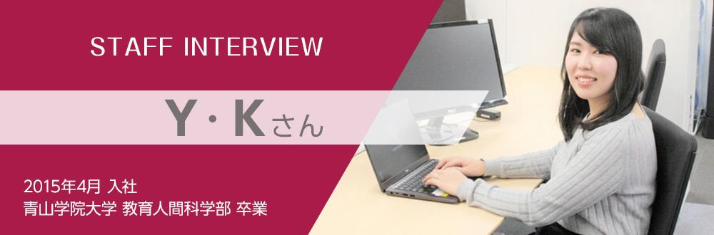 新卒採用社員インタビュー:Y・Kさん