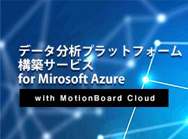 データ分析プラットフォーム構築サービス for Microsoft Azure