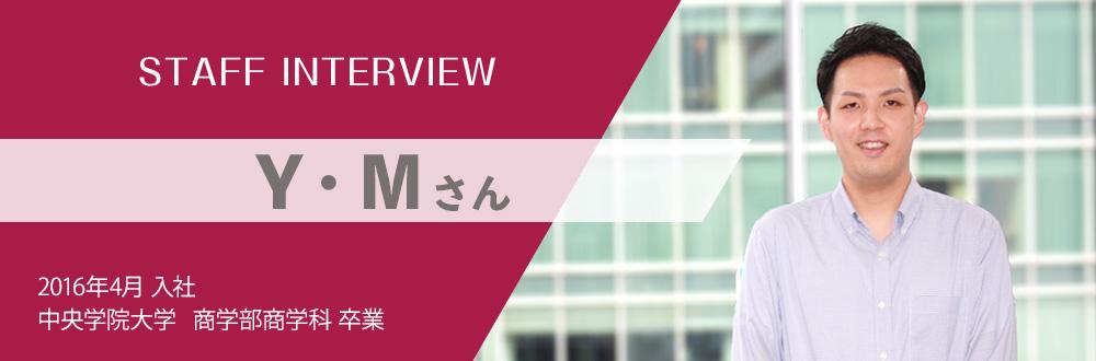 新卒採用社員インタビュー:M・Yさん