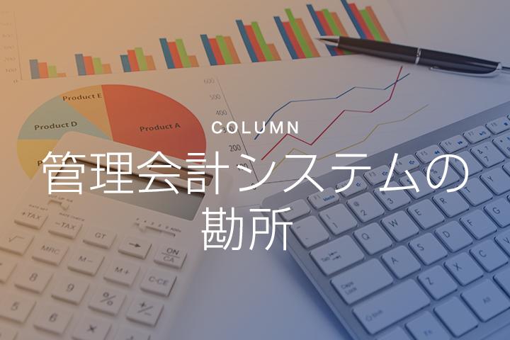 管理会計システムの勘所