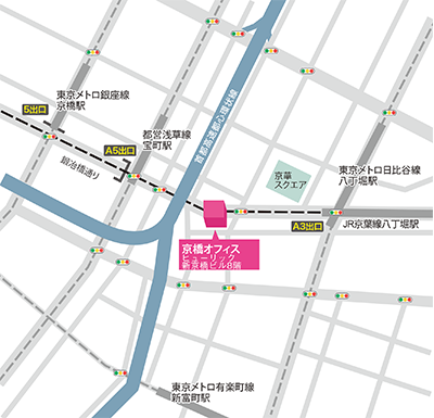 京橋オフィス