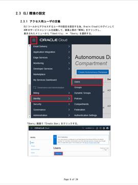 【Autonomous Data Warehouse】インスタンス稼動のスケジューリング
