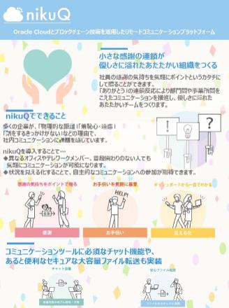 nikuQカタログ ダウンロード